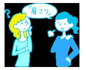 日本語の「肩こり」
