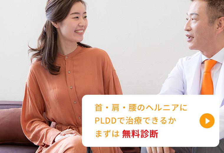 首・肩・腰のヘルニアにPLDDで治療できるかまずは無料診断