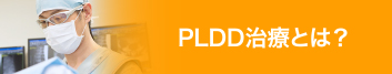 PLDD治療とは?